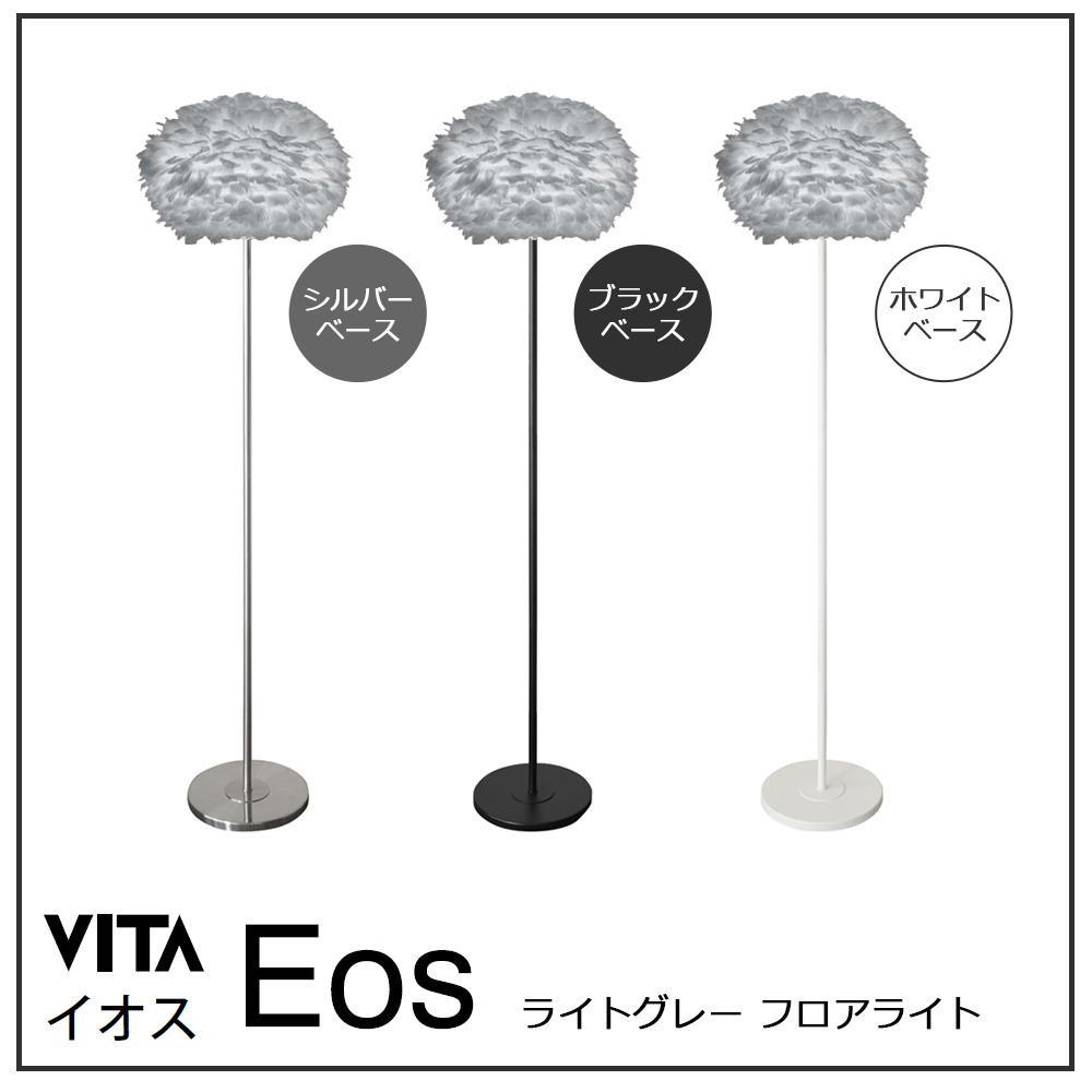 ELUX(エルックス) VITA(ヴィータ) Eos(イオス) フロアライト ライトグレー メーカ直送品  代引き不可/同梱不可