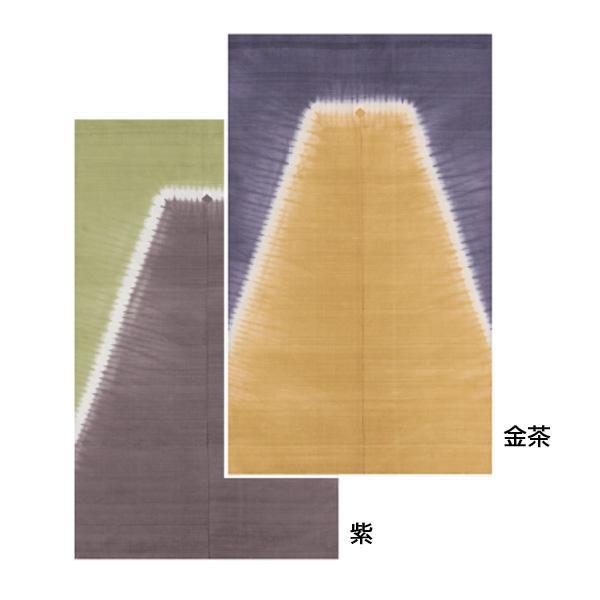 宮井 草木染のれん 絹90cm×150cm 山 メーカ直送品  代引き不可/同梱不可