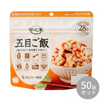 11421608 アルファー食品 安心米 五目ご飯 100g ×50袋 メーカ直送品  代引き不可/同梱不可