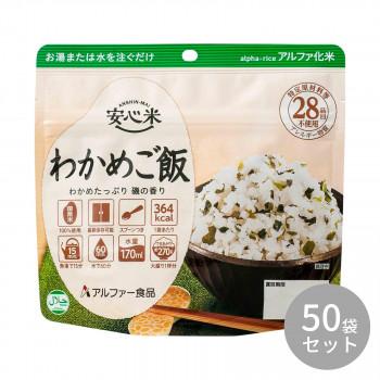 11421609 アルファー食品 安心米 わかめご飯 100g ×50袋 メーカ直送品  代引き不可/同梱不可