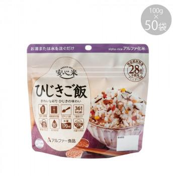 11421611 アルファー食品 安心米 ひじきご飯 100g ×50袋 メーカ直送品  代引き不可/同梱不可