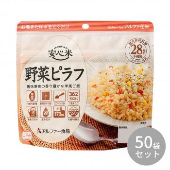 11421614 アルファー食品 安心米 野菜ピラフ 100g ×50袋 メーカ直送品  代引き不可/同梱不可