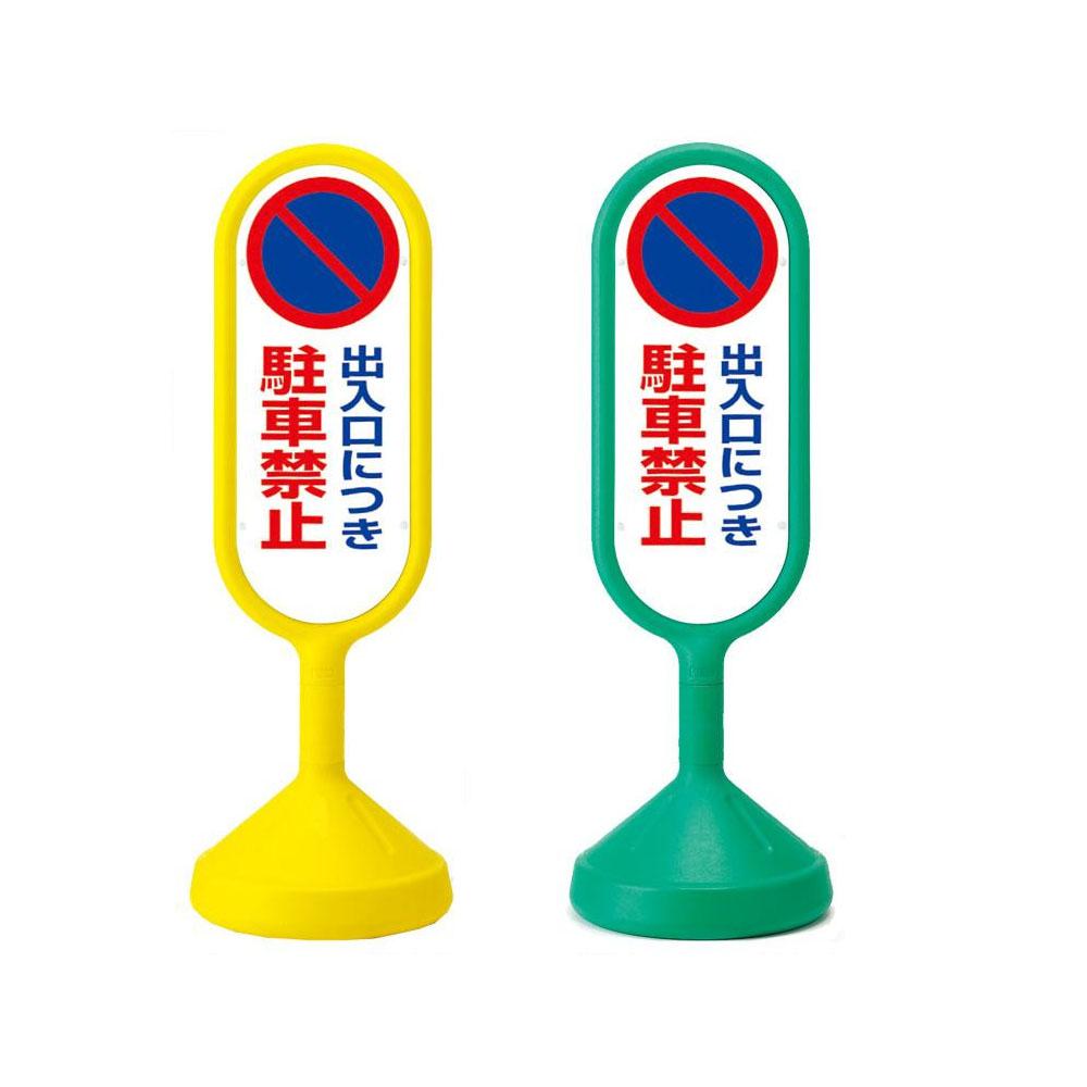 メッセージロードサイン(両面) (2)出入口につき駐車禁止 52731 メーカ直送品  代引き不可/同梱不可