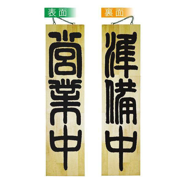 E木製サイン 7634 特大 営業中/準備中 メーカ直送品  代引き不可/同梱不可