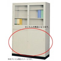 SEIKO FAMILY(生興) スタンダード書庫 スチール引戸データファイル書庫 G-435SS 代引き不可/同梱不可