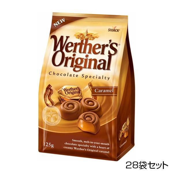 ストーク ヴェルタースオリジナル キャラメルチョコレート キャラメル 125g×28袋セット メーカ直送品  代引き不可/同梱不可