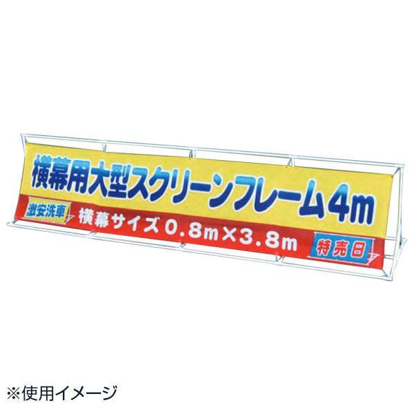日本製 大型スクリーンフレーム 45型(斜めがけ専用) 1個 メーカ直送品  代引き不可/同梱不可
