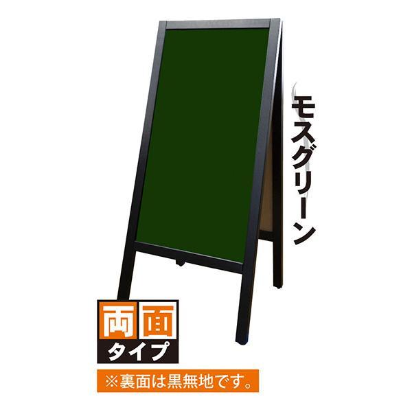 Pボード リムーバブルA型マジカルボード 22690 モスグリーン 両面 メーカ直送品  代引き不可/同梱不可