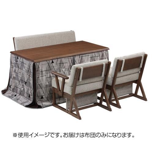 こたつテーブル用 布団 GL-135FUQ Q114 メーカ直送品  代引き不可/同梱不可