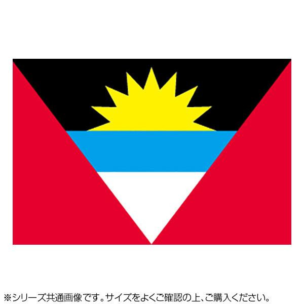 N国旗 アンチグア・バーブーダ No.2 W1350×H900mm 22848 メーカ直送品  代引き不可/同梱不可