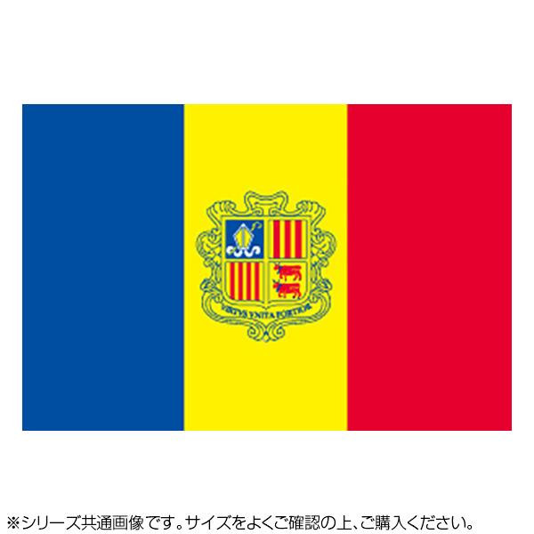 N国旗 アンドラ No.2 W1350×H900mm 22852 メーカ直送品  代引き不可/同梱不可