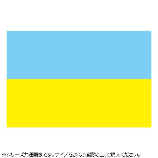 N国旗 ウクライナ No.2 W1350×H900mm 22892 メーカ直送品  代引き不可/同梱不可