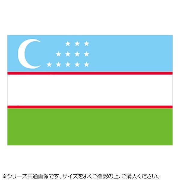 N国旗 ウズベキスタン No.2 W1350×H900mm 22896 メーカ直送品  代引き不可/同梱不可