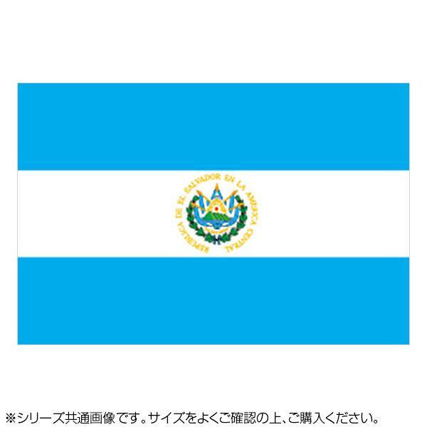 N国旗 エルサルバドル No.2 W1350×H900mm 22924 メーカ直送品  代引き不可/同梱不可