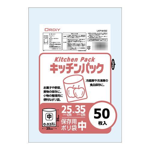 オルディ キッチンパック中 透明50P×100冊 492801 メーカ直送品  代引き不可/同梱不可