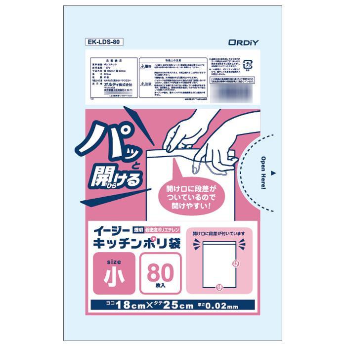 オルディ イージーキッチンポリ袋小 透明80P×100冊 G07545401 メーカ直送品  代引き不可/同梱不可