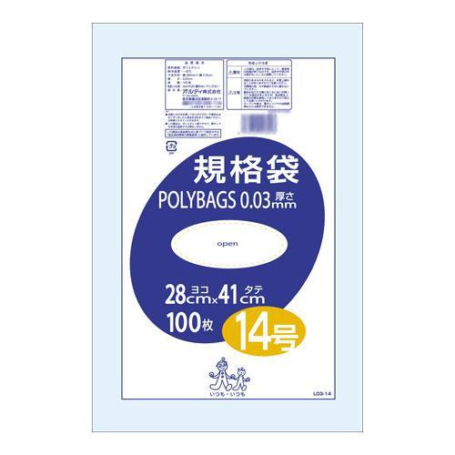 オルディ ポリバッグ 規格袋14号 透明100P×30冊 197301 メーカ直送品  代引き不可/同梱不可