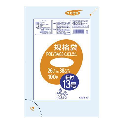 オルディ ポリバッグ 規格袋13号ひも付 透明100P×40冊 187201 メーカ直送品  代引き不可/同梱不可