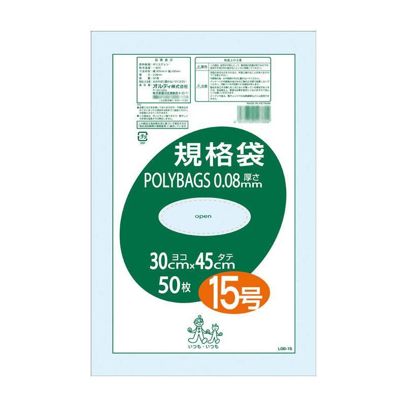 オルディ ポリバッグ 規格袋15号0.08mm 透明50P×20冊 10867401 メーカ直送品  代引き不可/同梱不可