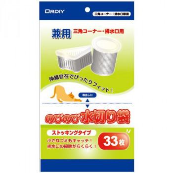 オルディ のびのび水切り袋ストッキングタイプ兼用 白33P×100冊 10313506 メーカ直送品  代引き不可/同梱不可