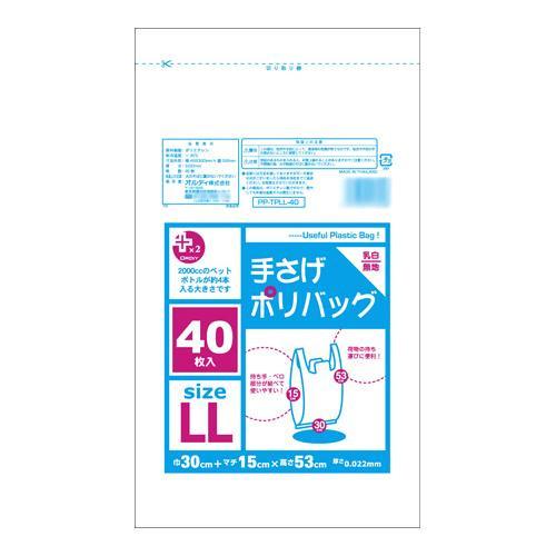 オルディ プラスプラス手さげポリバックLL 乳白40P×50冊 395103 メーカ直送品  代引き不可/同梱不可