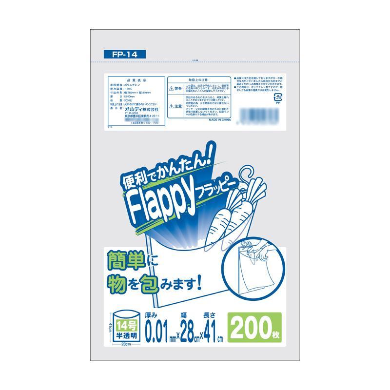 オルディ フラッピー規格袋14号0.01mm 半透明200P×50冊 10397302 メーカ直送品  代引き不可/同梱不可