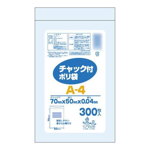 オルディ チャック付ポリ袋A-4 透明300P×70冊 206001 メーカ直送品  代引き不可/同梱不可