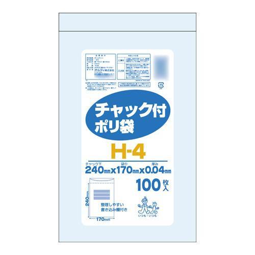 オルディ チャック付ポリ袋H-4 透明100P×35冊 206701 メーカ直送品  代引き不可/同梱不可