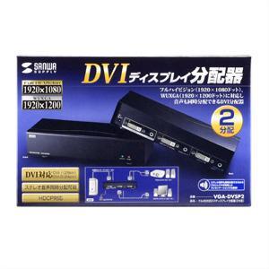 サンワサプライ フルHD対応DVIディスプレイ分配器(2分配) VGA-DVSP2 メーカ直送品  代引き不可/同梱不可