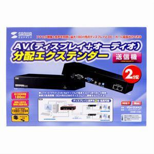 サンワサプライ AVエクステンダー(送信機・2分配) VGA-EXAVL2 メーカ直送品  代引き不可/同梱不可
