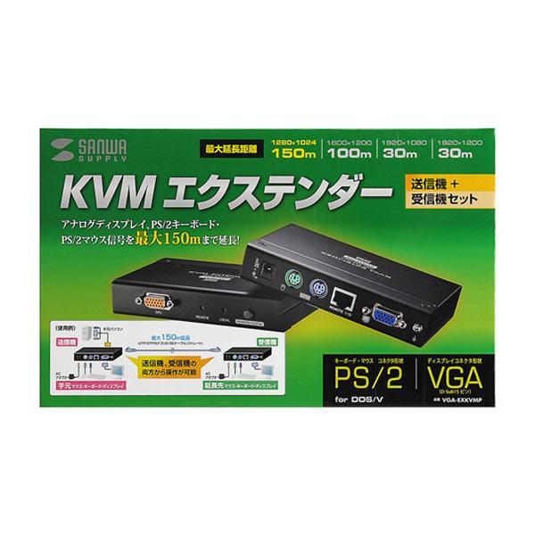 サンワサプライ KVMエクステンダー(PS/2用・セットモデル) VGA-EXKVMP メーカ直送品  代引き不可/同梱不可
