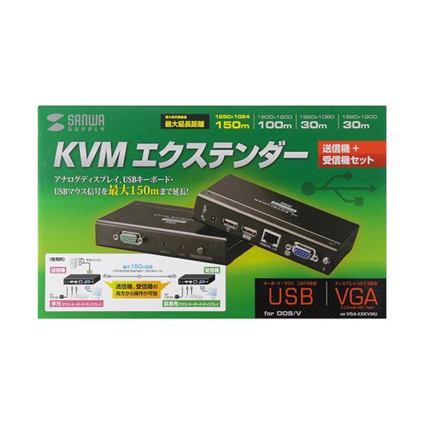 サンワサプライ KVMエクステンダー(USB用・セットモデル) VGA-EXKVMU メーカ直送品  代引き不可/同梱不可