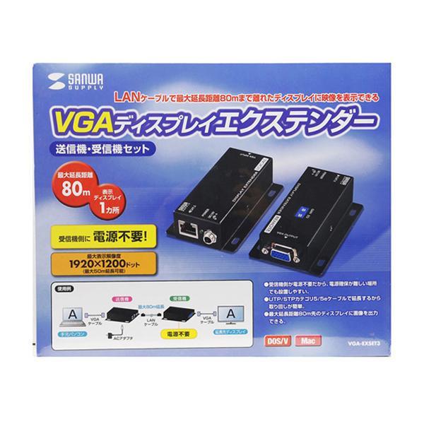サンワサプライ ディスプレイエクステンダー(受信機電源不要・セットモデル) VGA-EXSET3 メーカ直送品  代引き不可/同梱不可