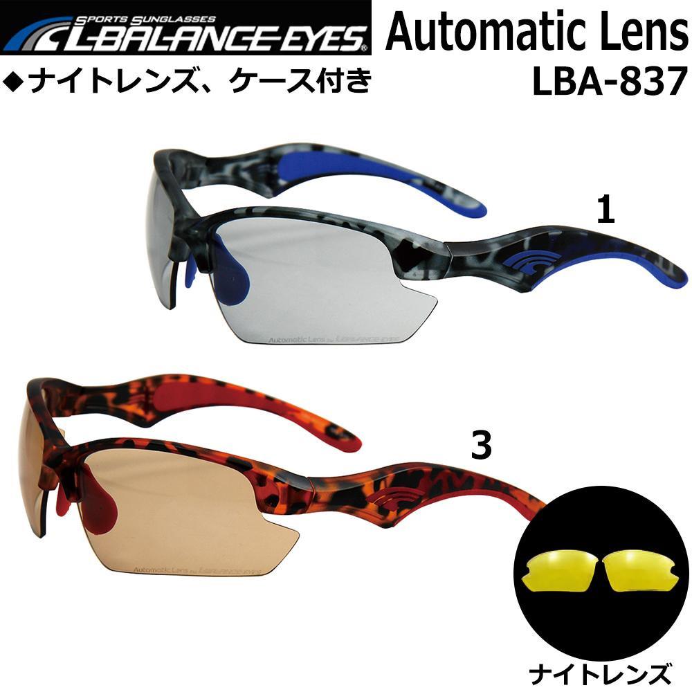 サングラス L-BALANCE EYES Automatic Lens LBA-837 代引き不可/同梱不可
