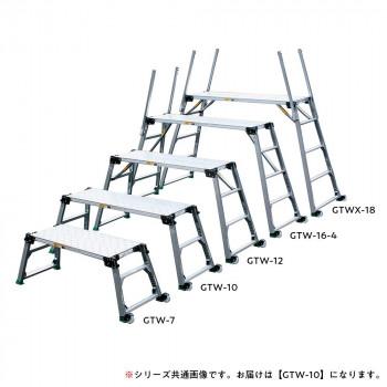 四脚調節式 足場台(可搬式作業台) GTW-10 メーカ直送品  代引き不可/同梱不可