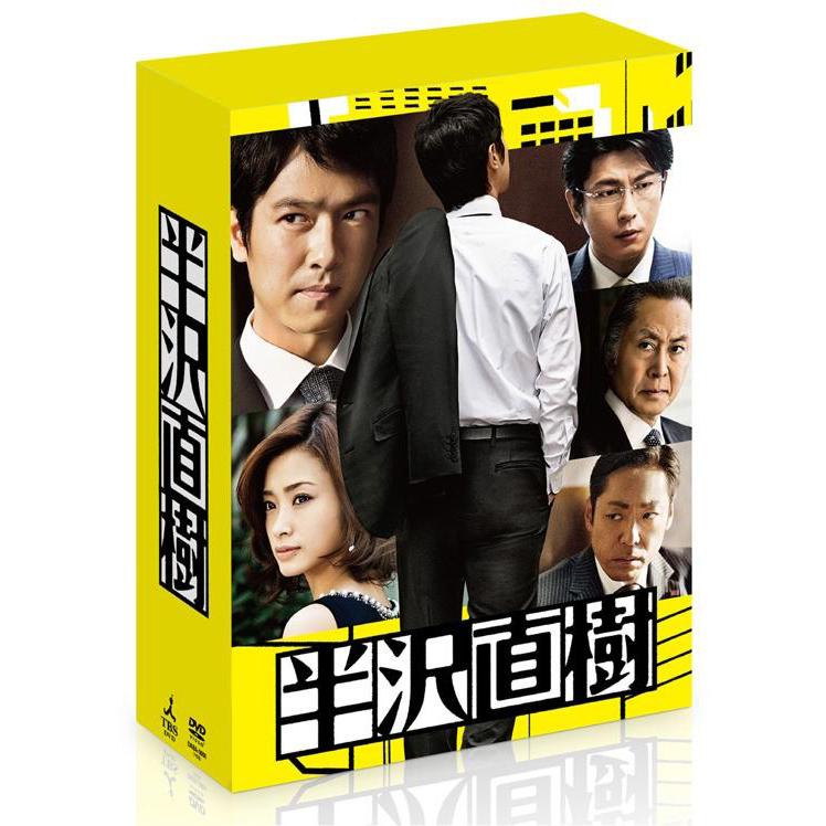 半沢直樹 ディレクターズカット版 DVD-BOX TCED-2030 代引き不可/同梱不可