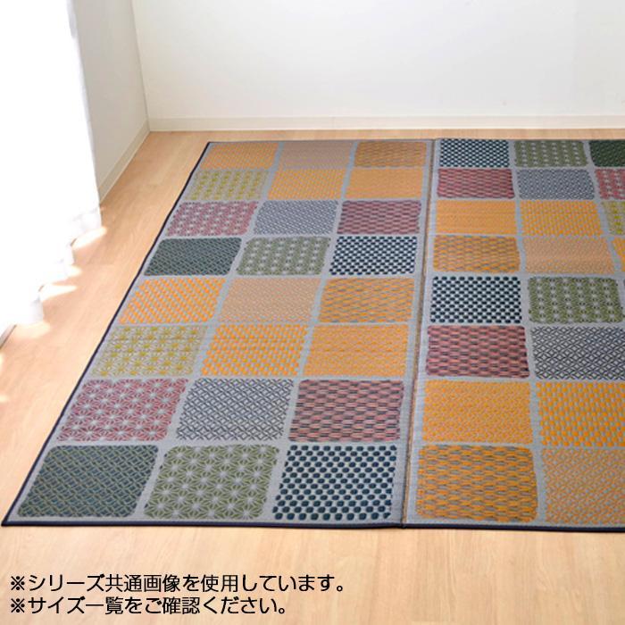 純国産 い草ラグカーペット 『F市松和紋』 ブルー 約191×250cm 1715830 メーカ直送品  代引き不可/同梱不可
