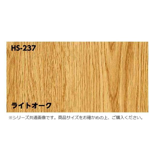 装飾用粘着シート ホームシート 92cm×30m ライトオ-ク HS-237 メーカ直送品  代引き不可/同梱不可