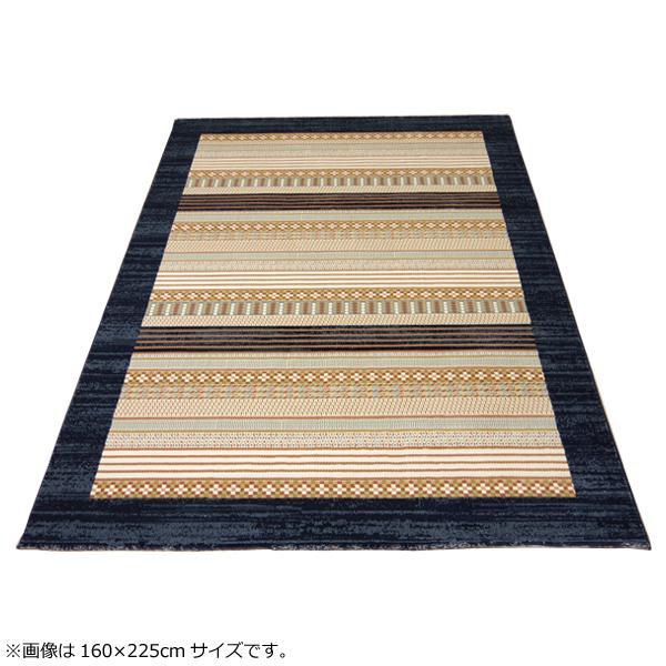 エジプト製 ウィルトン織カーペット『パンドラ RUG』 ネイビー 約133×190cm 2346829 代引き不可/同梱不可