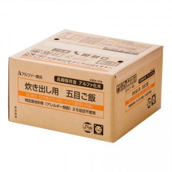 11408563 アルファー食品 炊き出し用 アルファ化米 大量調理 50食分 五目ご飯 メーカ直送品  代引き不可/同梱不可