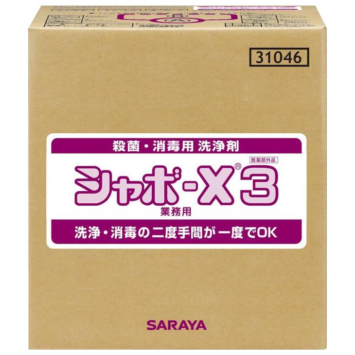 サラヤ 業務用 殺菌・消毒用洗浄剤 シャボ-X3 20kg BIB 31046 (医薬部外品) 代引き不可/同梱不可
