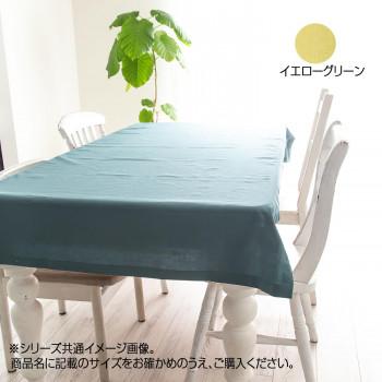日本製 テーブルクロス 綿麻 102×160cm イエローグリーン メーカ直送品  代引き不可/同梱不可