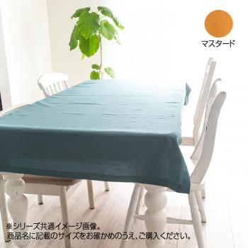 日本製 テーブルクロス 綿麻 102×160cm マスタード メーカ直送品  代引き不可/同梱不可
