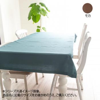 日本製 テーブルクロス 綿麻 102×160cm モカ メーカ直送品  代引き不可/同梱不可