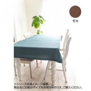 日本製 テーブルクロス 綿麻 102×190cm モカ メーカ直送品  代引き不可/同梱不可