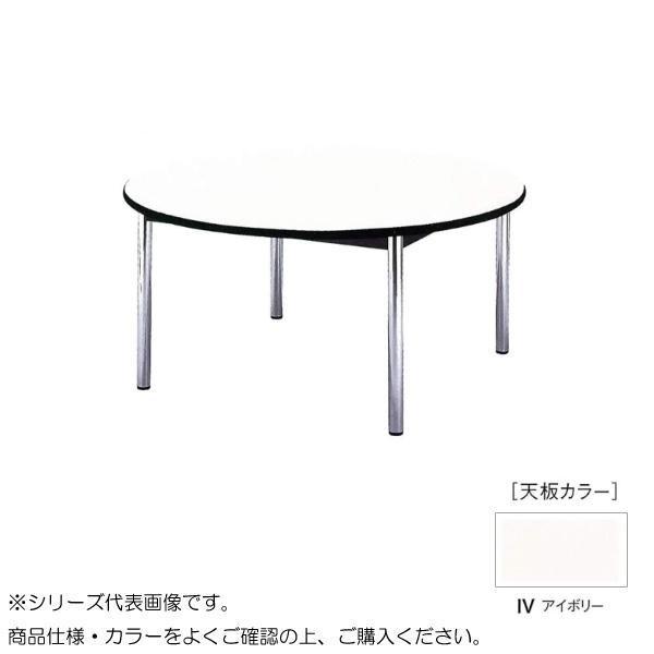 ニシキ工業 BZ MEETING TABLE テーブル 天板/アイボリー・BZ-1200R-IV メーカ直送品  代引き不可/同梱不可