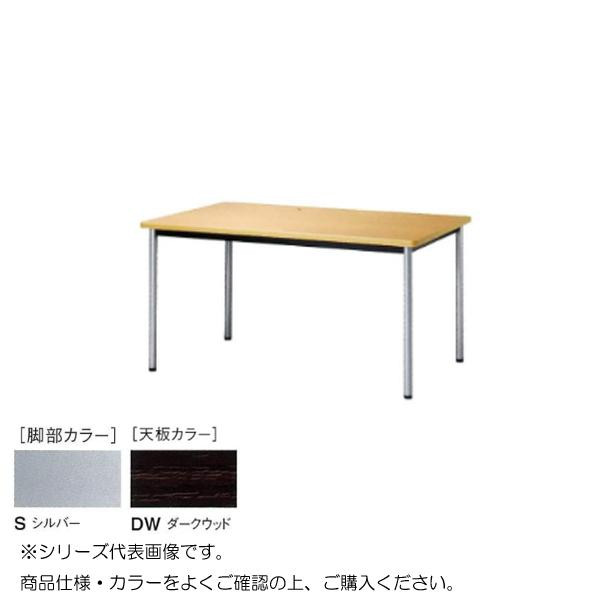 ニシキ工業 ATB MEETING TABLE テーブル 脚部/シルバー・天板/ダークウッド・ATB-S7575K-DW メーカ直送品  代引き不可/同梱不可