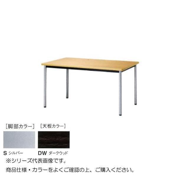 ニシキ工業 ATB MEETING TABLE テーブル 脚部/シルバー・天板/ダークウッド・ATB-S0909K-DW メーカ直送品  代引き不可/同梱不可