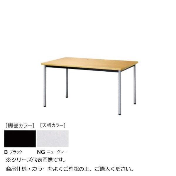 ニシキ工業 ATB MEETING TABLE テーブル 脚部/ブラック・天板/ニューグレー・ATB-B1575K-NG メーカ直送品  代引き不可/同梱不可