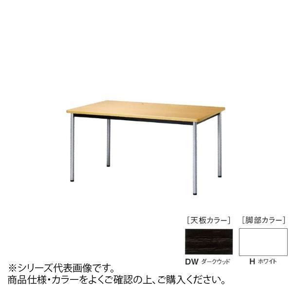ニシキ工業 ATB MEETING TABLE テーブル 脚部/ホワイト・天板/ダークウッド・ATB-H1875K-DW メーカ直送品  代引き不可/同梱不可